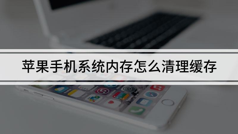 苹果手机系统内存怎么清理缓存
