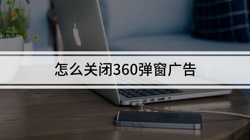 怎么关闭360弹窗广告