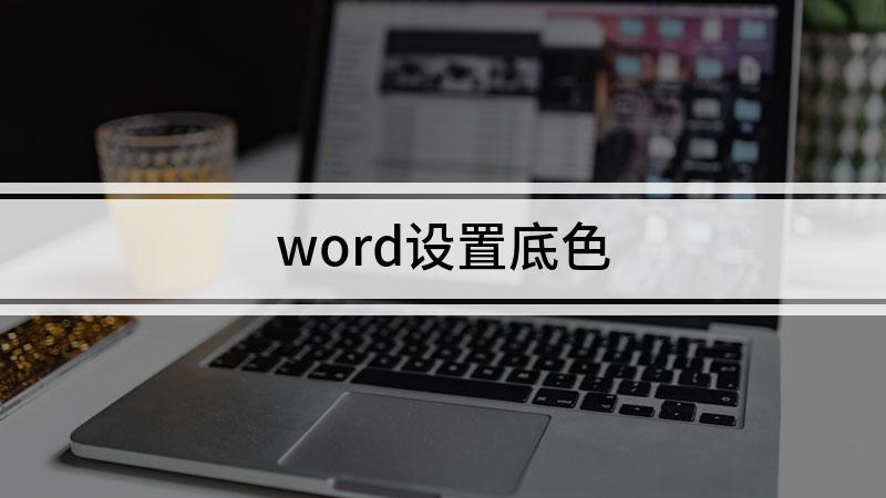 word设置底色