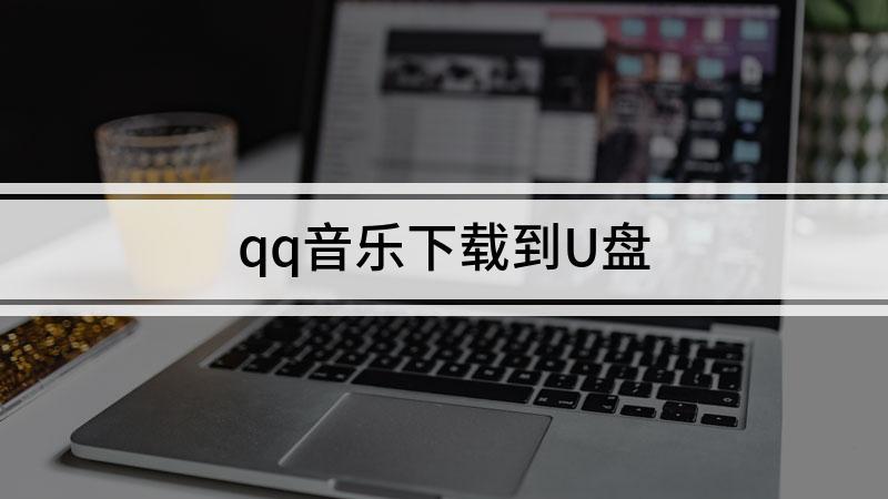 qq音乐下载到U盘