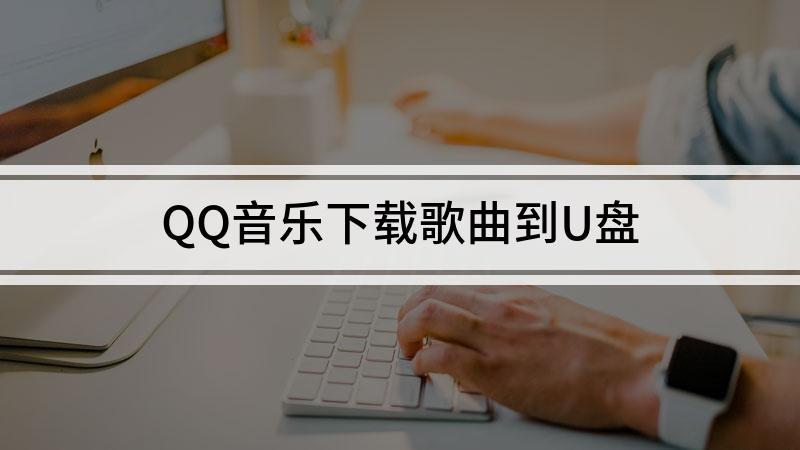 QQ音乐下载歌曲到U盘