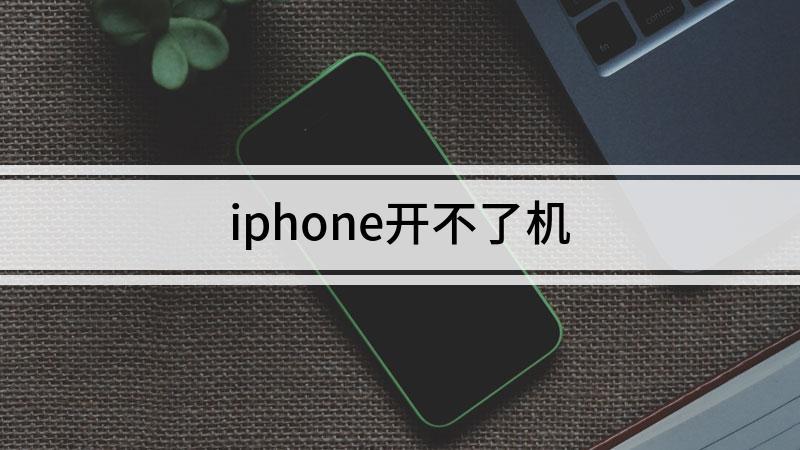 iphone开不了机