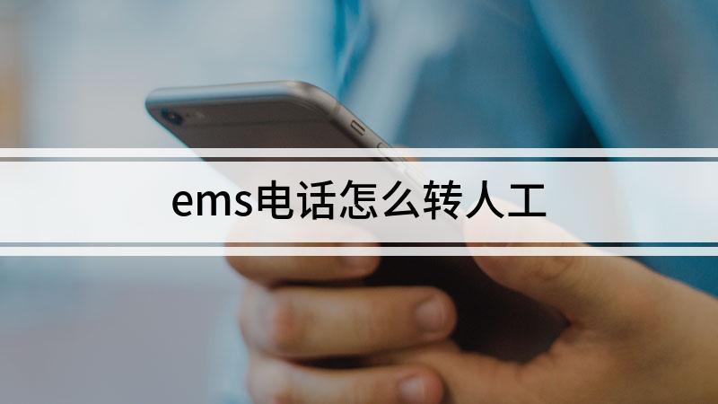 ems电话怎么转人工