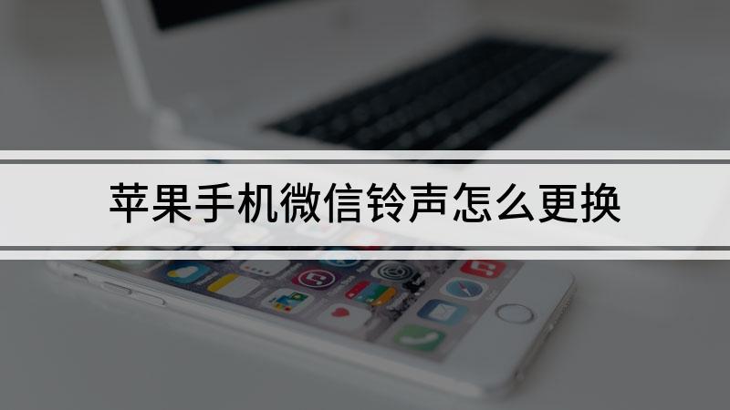 苹果手机微信铃声怎么更换