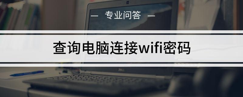 查询电脑连接wifi密码