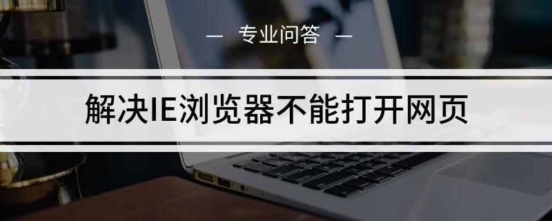 解决IE浏览器不能打开网页