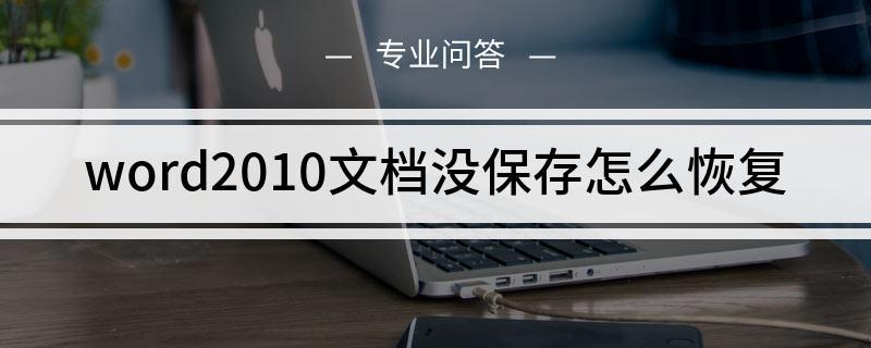 word2010文档没保存怎么恢复