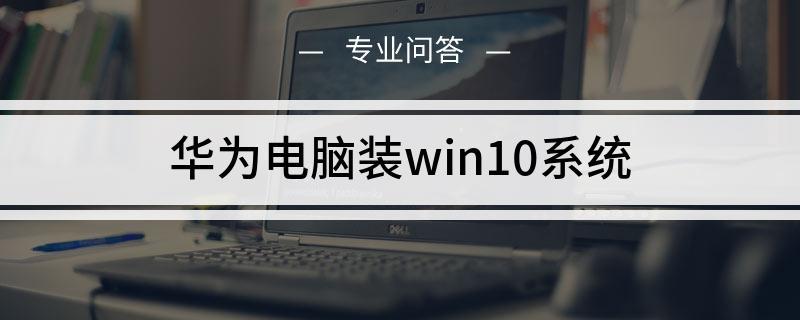 华为电脑装win10系统