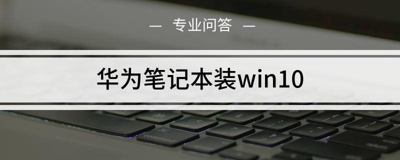 华为笔记本装win10