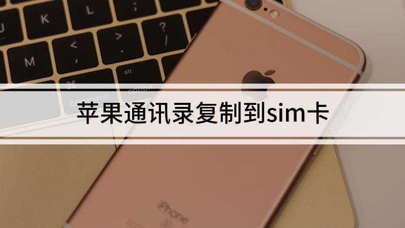 苹果通讯录复制到sim卡