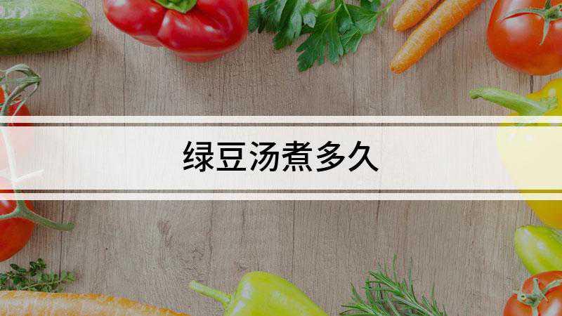 绿豆汤煮多久