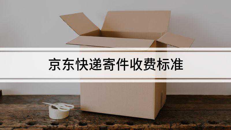 京东快递寄件收费标准