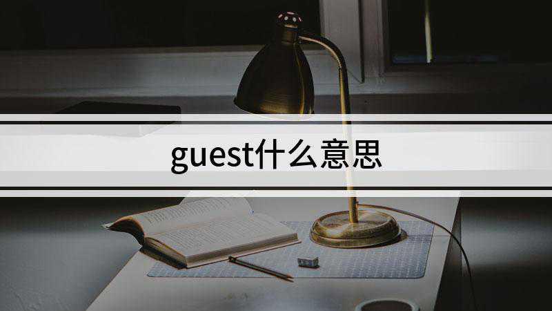 guest什么意思