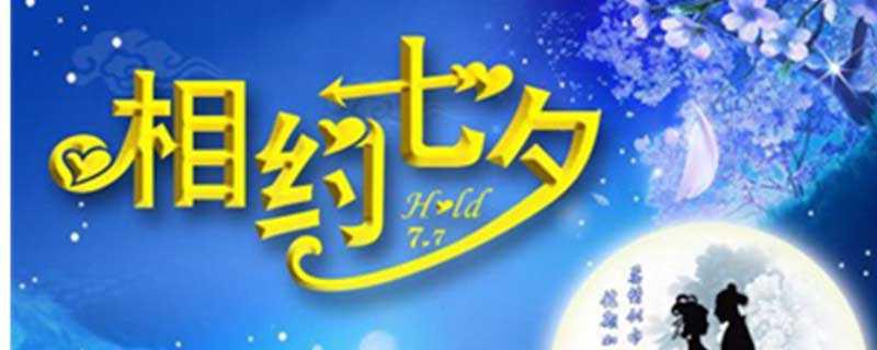 2020七夕节是几月几日