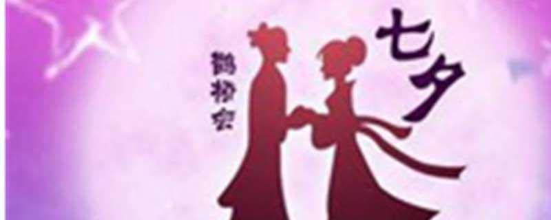 七夕节有什么风俗