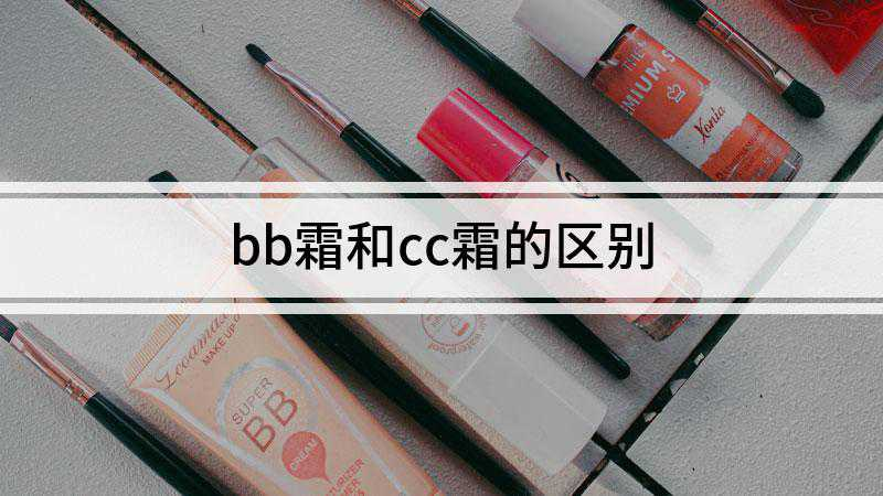 bb霜和cc霜的区别
