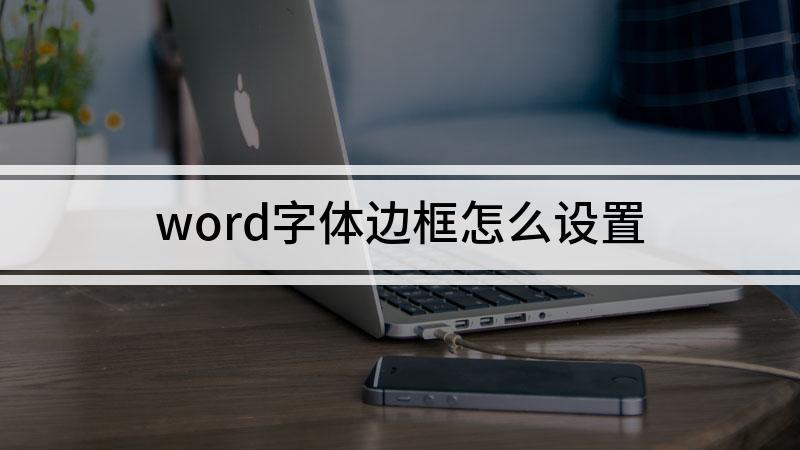 word字体边框怎么设置