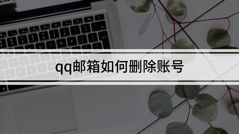 qq邮箱如何删除账号