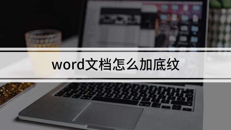 word文档怎么加底纹
