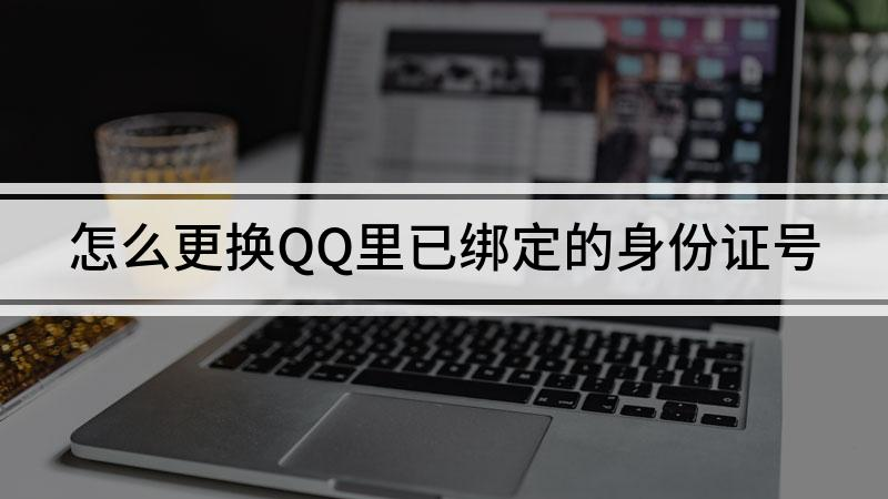 怎么更换QQ里已绑定的身份证号