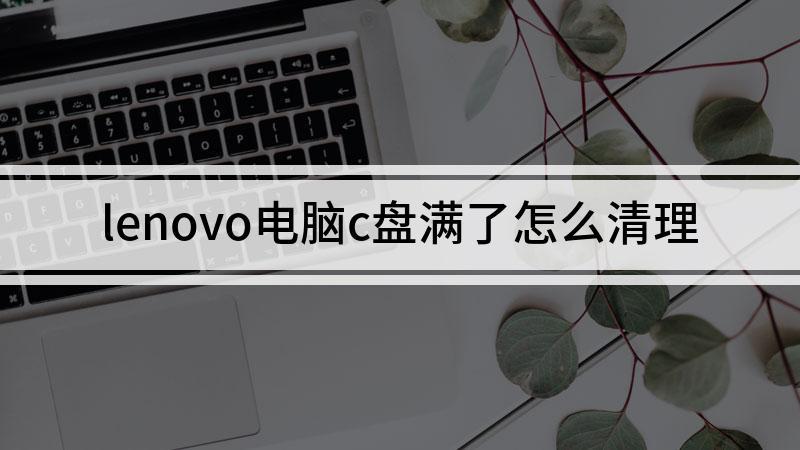 lenovo电脑c盘满了怎么清理