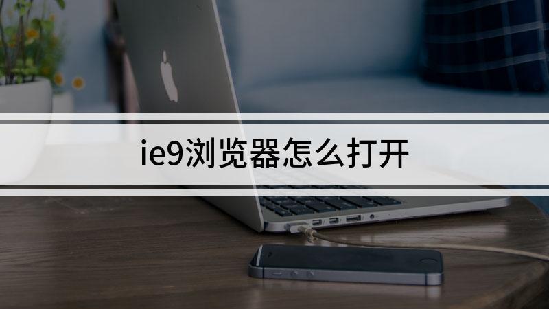 ie9浏览器怎么打开