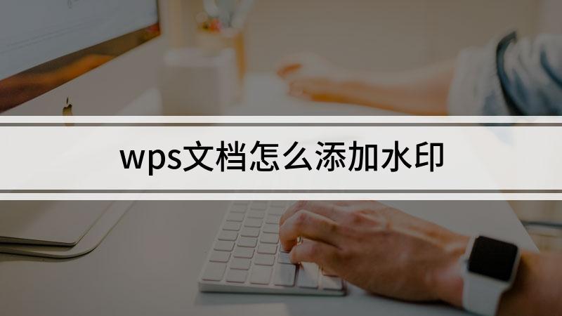 wps文档怎么添加水印