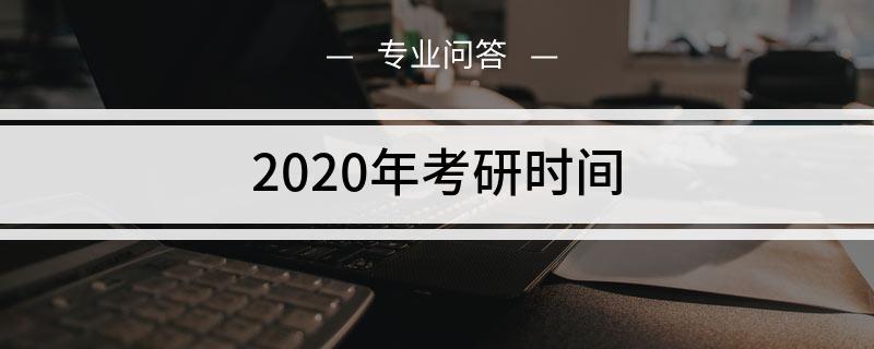 2020年考研时间