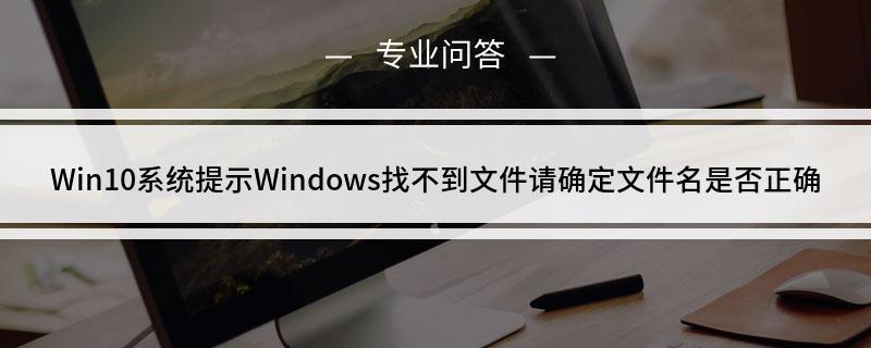 Win10系统提示Windows找不到文件请确定文件名是否正确