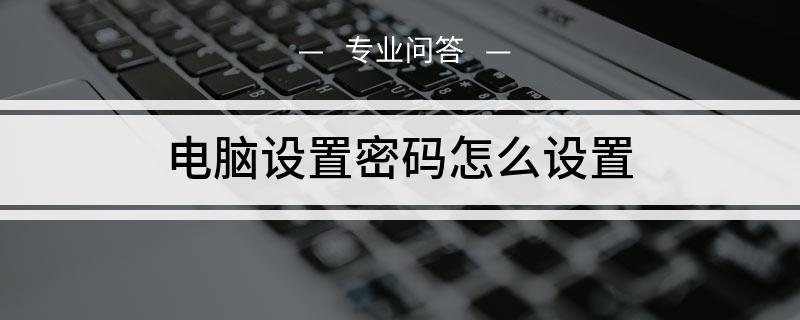 电脑设置密码怎么设置