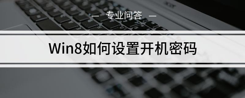 Win8如何设置开机密码