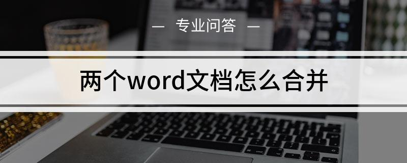 两个word文档怎么合并