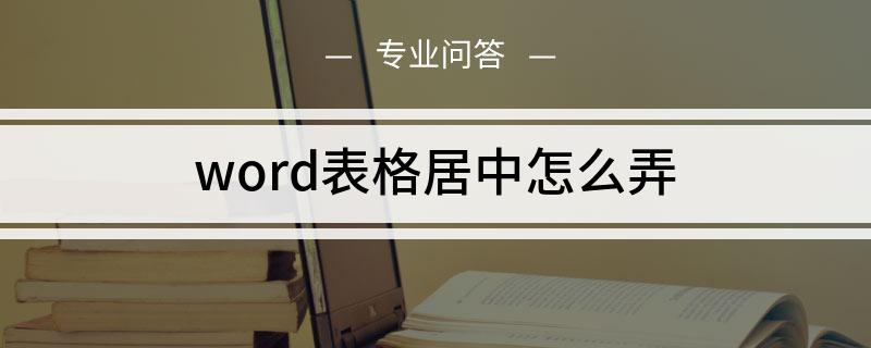word表格居中怎么弄