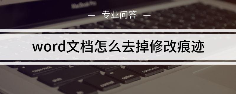 word文档怎么去掉修改痕迹