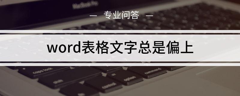 word表格文字总是偏上