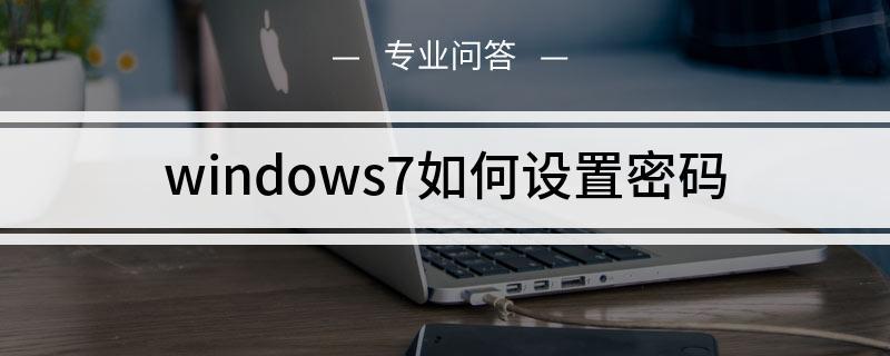 windows7如何设置用户密码