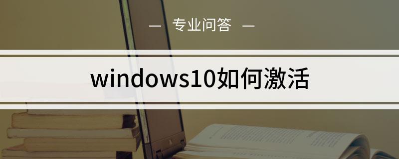 windows10如何激活