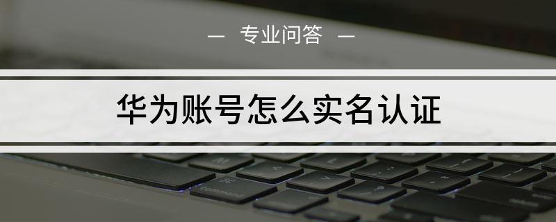 华为账号怎么实名认证