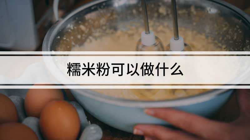 糯米粉可以做什么