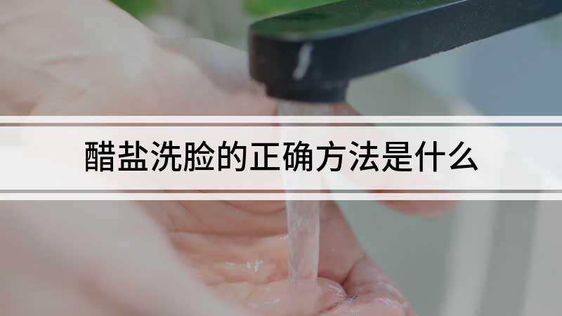 醋盐洗脸的正确方法是什么