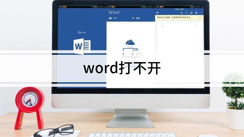 word打不开