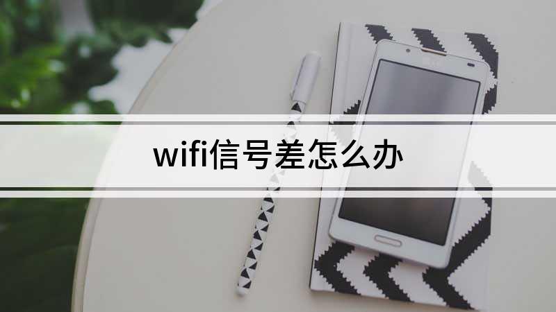 wifi信号差怎么办