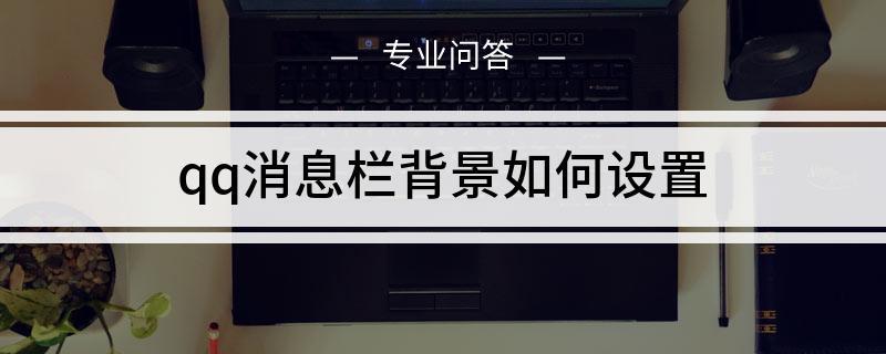 qq消息栏背景如何设置