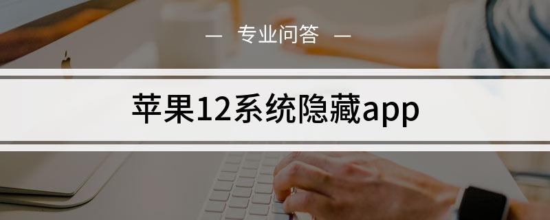 苹果12系统如何隐藏app