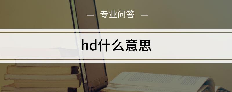信号旁边的hd什么意思