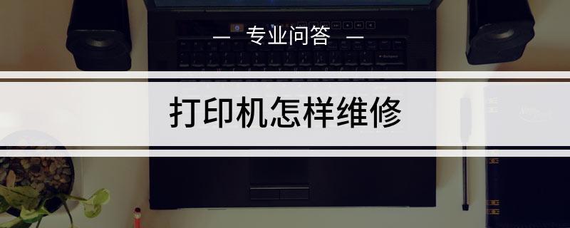 联想7400打印机怎样维修