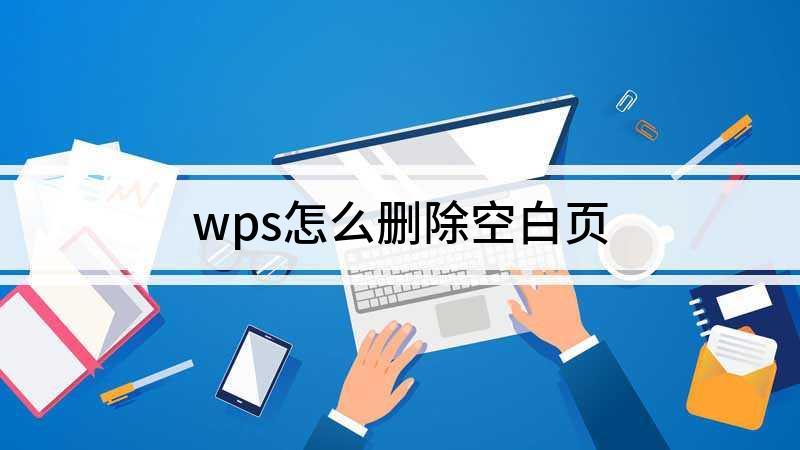 wps怎么删除空白页