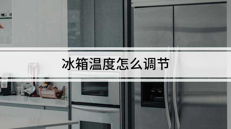 冰箱温度怎么调节