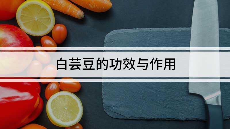 白芸豆的功效与作用