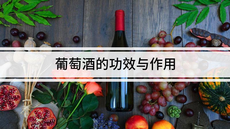 葡萄酒的功效与作用